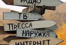 Телевидение, социальные сети, общение с друзьями и родственниками — в лидерах рейтинга медиа-предпочтений жителей Абхазии
