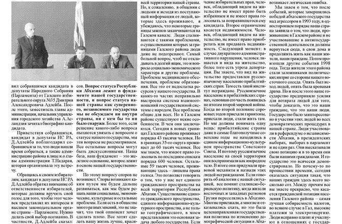 Неизвестные изъяли тираж газеты «Гал»