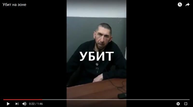 В тюрьме убит чеченец — участник войны