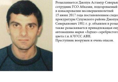 Подозреваемый в изнасиловании ребёнка бывший сотрудник охраны Президента Абхазии, сдался властям